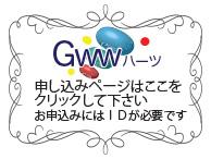 mydo_gww
